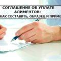 соглашение об уплате алиментов: образец с примерами